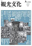 機関誌 観光文化 243号 特集 観光と図書館