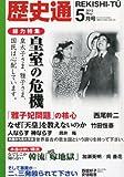 歴史通 2012年 05月号 [雑誌]