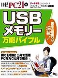 USBメモリー万能バイブル (日経BPパソコンベストムック)