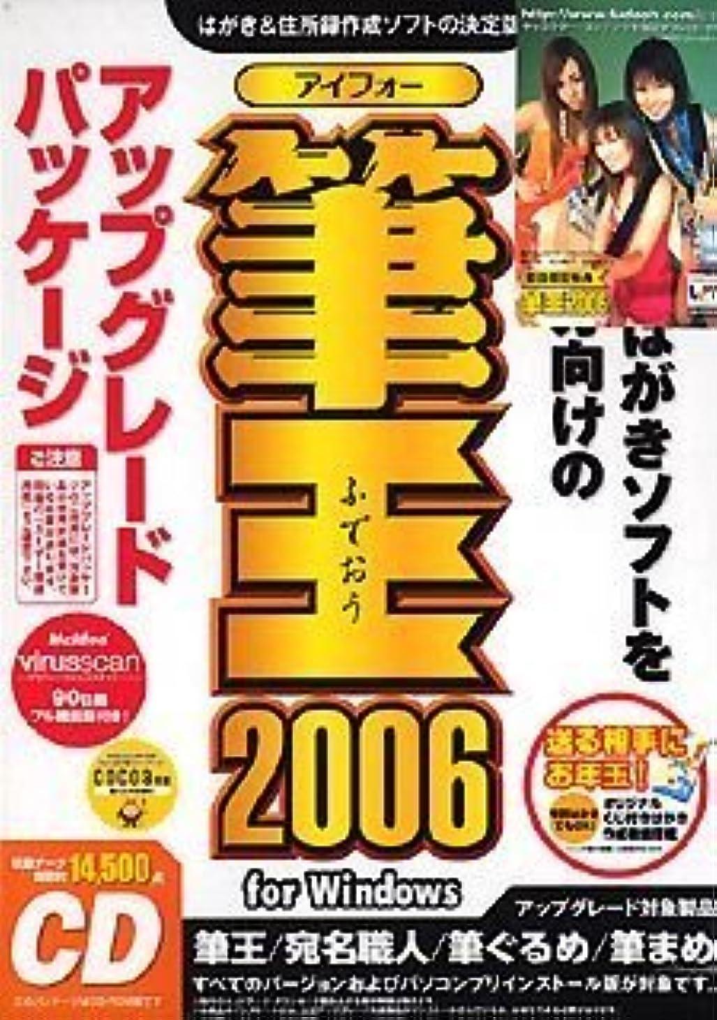 優勢トランザクション六分儀筆王 2006 for Windows アップグレードパッケージ CD-ROM版
