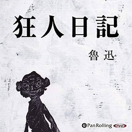『魯迅 「狂人日記」』のカバーアート