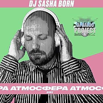 Атмосфера (DJ Baloo Radio Remix)