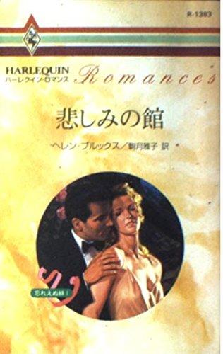 悲しみの館―忘れえぬ絆〈1〉 (ハーレクイン・ロマンス)の詳細を見る