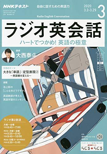 NHKラジオラジオ英会話 2020年 03 月号 [雑誌]