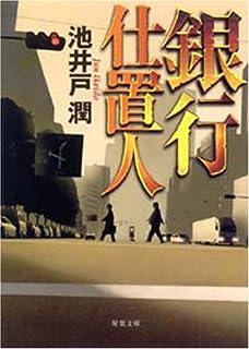 銀行仕置人 (双葉文庫)