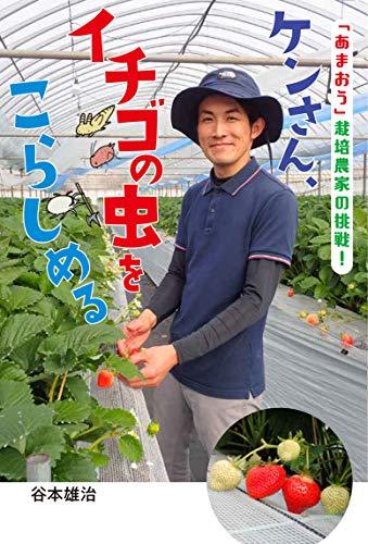 ケンさん、イチゴの虫をこらしめる 「あまおう」栽培農家の挑戦! (フレーベル館 ノンフィクション)
