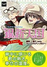 銀新天国~ショコラッテ~ (CLAPコミックス anthology 12)