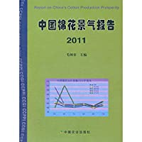 2011 - Chinese cotton boom report(Chinese Edition)