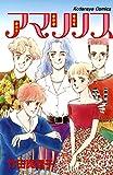 アマリリス(1) (なかよしコミックス)