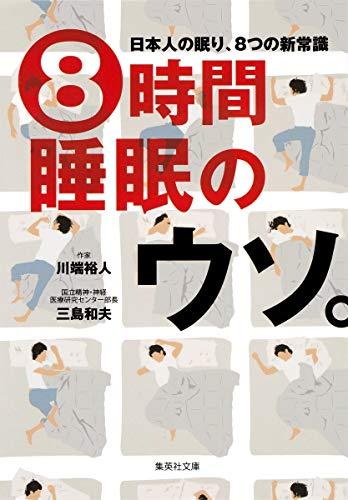 『8時間睡眠のウソ。 日本人の眠り、8つの新常識』