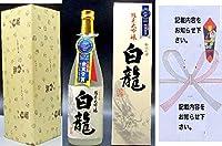 新潟, 白龍(はくりゅう) 純米大吟醸 (1.8l 瓶 化粧箱入・包装「お祝」熨斗)
