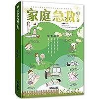 家庭急救手册(图文解析版)