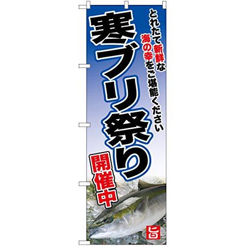 のぼり 寒ブリ祭り YN-6747 海鮮料理 のぼり旗 看板 ポスター タペストリー 集客