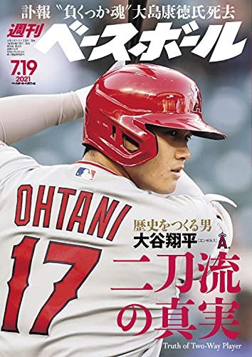 週刊ベースボール 2021年 07/19号 [雑誌]