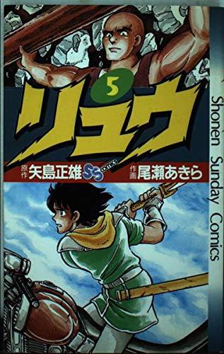 リュウ 5 (少年サンデーコミックス)