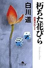 表紙: 朽ちた花びら 病葉流れてII (幻冬舎文庫―病葉流れて) | 白川道