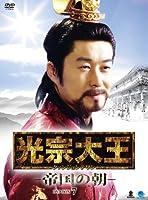 光宗大王-帝国の朝- DVD-BOX 7