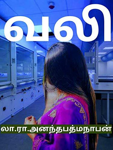 வலி (Tamil Edition)