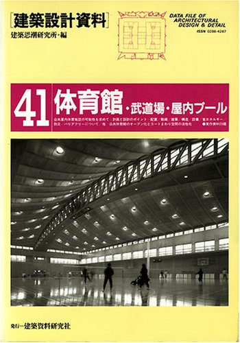 建築設計資料041 体育館・武道場・屋内プール