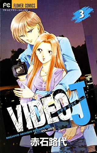VIDEO J(3) - 赤石路代