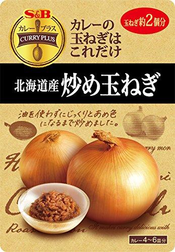 S&B カレープラス 北海道産炒め玉ねぎ 袋180g