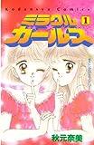 ミラクル☆ガールズ(1) (なかよしコミックス)