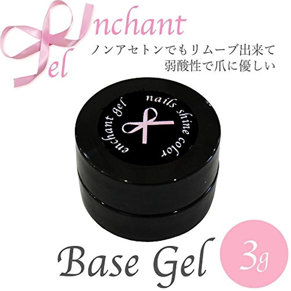 生理遠近法凝縮するenchant gel clear base gel 3g/エンチャントジェル クリアーベースジェル 3グラム