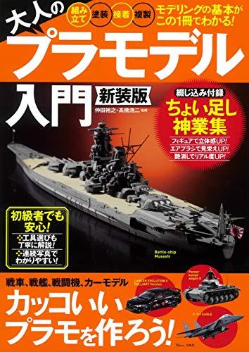 大人のプラモデル入門 新装版 (TJMOOK)