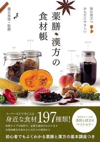 毎日役立つ からだにやさしい 薬膳・漢方の食材帳の詳細を見る