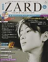 隔週刊ZARD CD&DVDコレクション(36) 2018年 6/27 号 [雑誌]