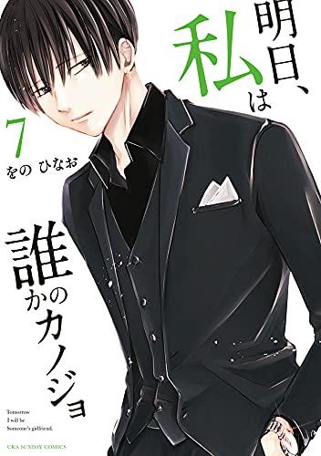 明日、私は誰かのカノジョ (7) (裏少年サンデーコミックス)