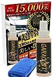 ガラコート ガラス系コーティング剤 自動車用 超撥水 硬化 保護 全車種全色対応 マイクロファイバークロス付き 洗車用品 (1本)