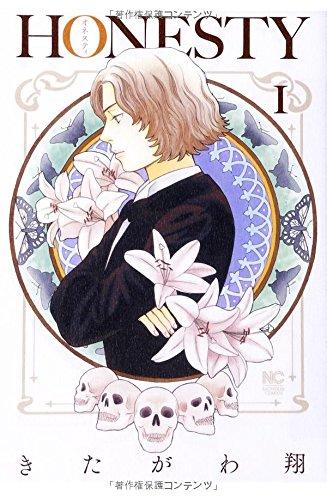 HONESTY~オネスティ~ (1) (ニチブンコミックス)