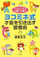 表紙: ハッピーママの賢い子育て ヨコミネ式才能を引き出す習慣術 | 横峯吉文