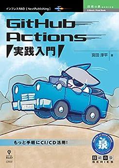 [宮田 淳平]のGitHub Actions 実践入門 (技術の泉シリーズ(NextPublishing))