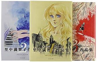 平和漫画コレクション〈1〉里中満智子作品集
