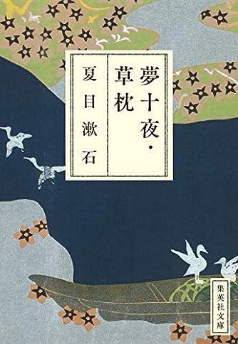 夢十夜・草枕 (集英社文庫)