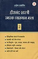 Hiranand Shastri Smarak Vyakhayan Mala (Part-II)