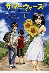 サマーウォーズ(1) (角川コミックス・エース) Kindle版