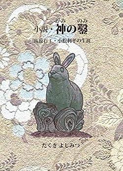 [たくき よしみつ]の小説・神の鑿 ー高遠石工・小松利平の生涯ー (タヌパック)