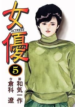 女優 5 | 倉科 遼, 和気 一作 | マンガ | Kindleストア | Amazon