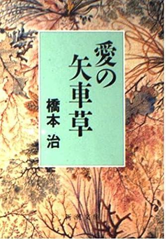 愛の矢車草 (新潮文庫)