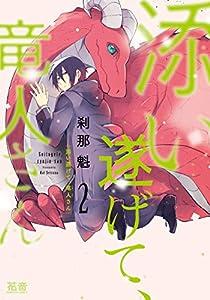 添い遂げて、竜人さん【電子限定おまけ付き】 2巻 (花音コミックス)