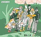 【メーカー特典あり】 楽しもう / iをyou (通常盤) (フレンズ「楽しもう/iをyou」オリジナル箸があたる! スペシャルポストカード付)