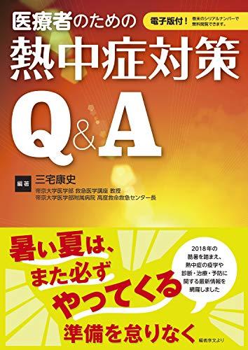 医療者のための熱中症対策Q&A【電子版付】の詳細を見る