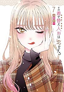 その着せ替え人形は恋をする 7巻 (デジタル版ヤングガンガンコミックス)