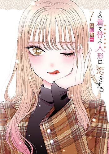 その着せ替え人形は恋をする 7巻 (デジタル版ヤングガンガンコミックス) Kindle版