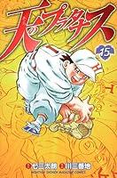 天のプラタナス(15) (講談社コミックス月刊マガジン)
