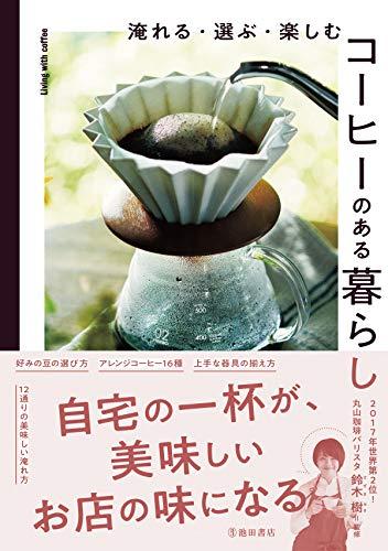淹れる・選ぶ・楽しむ コーヒーのある暮らし (池田書店)