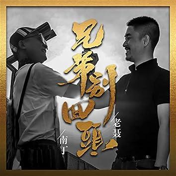 兄弟別回頭 (feat. 南丁)